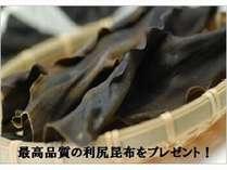 ◆《蒸しウニ丼付》【リピーター限定!】ご利用に感謝をして♪最高品質の利尻昆布をプレゼント【夕朝食付】
