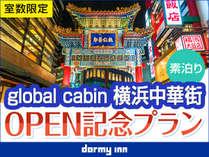 【女性専用】global cabin横浜中華街 OPEN記念プラン《素泊まり》