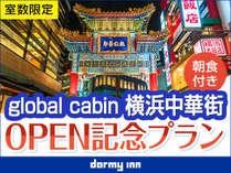 【室数限定】global cabin横浜中華街OPEN記念プラン《朝食付》