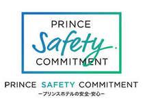 新たな衛生・消毒基準「Prince Safety Commitment(プリンス セーフティー コミットメント)」