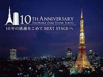 【50%OFF!直前割!10種類から選べる特典付♪】GWも泊まれる♪開業10周年記念~10th Anniversary Stay~