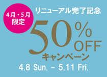 【4・5月限定 リニューアル完了記念キャンペーン】パノラミックフロア50%OFF!