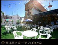 ◆やっぱり生ビールはビアガーデン!!◆
