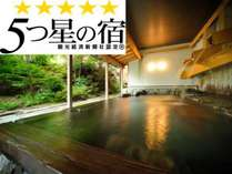 当館は「5つ星認定の宿」北東北最大級の25メートルある湯量豊富な大浴場