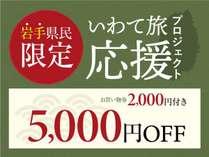 【岩手県民限定】5,000円引きプラン!