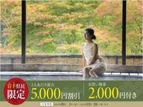 【最大5,000円OFF】<岩手県民限定>いわて旅応援プロジェクトプラン販売中!