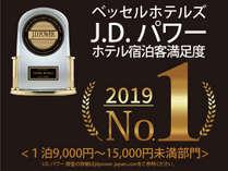"""J.D. パワー""""ホテル宿泊客満足度No.1"""""""