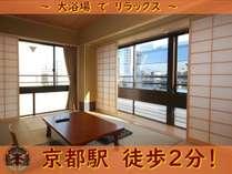 京都駅から徒歩2分!大浴場でリラックス