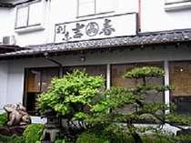 牛久の格安ホテルホテル吉春