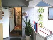柏青荘の玄関