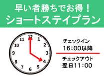 チェックイン16:00以降チェックアウト翌朝11:00のお得なショートステイプランです。