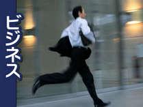 【ビジネス応援】平日×1日2組★17時以降のチェックインでおひとり様4,700円!≪朝食付≫