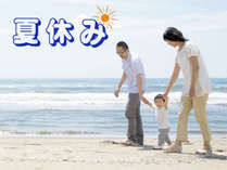 夏休み×海水浴×温泉!!! 今年の夏はぜ~んぶ満喫♪特典付≪素泊まり≫