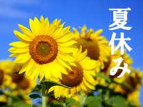 *夏休み限定プラン!