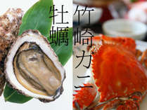 おすすめ【冬季限定】太良産「牡蠣」×「竹崎カニ」両方味わうグルメ会席プラン