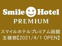 スマイルホテルプレミアム函館五稜郭