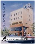 ビジネスホテル三徳