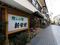 新栄館◆じゃらんnet