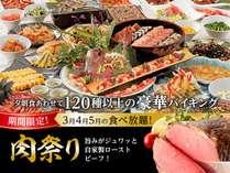 【夕朝食あわせ120種以上の豪華バイキング】3月~5月は期間限定「肉祭り」! ※イメージ画像