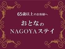 おとなのNagoyaステイ