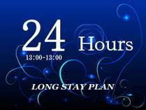【ロングステイ】13時チェックイン~翌13時チェックアウト 最大24時間滞在可能