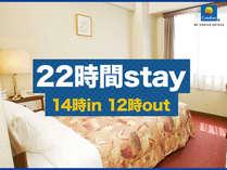□□【最大22時間ステイ】14時IN→12時OUT★朝食&コーヒー無料