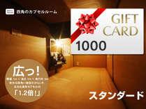 1000円QUOカード付・戦う!!ビジネスマン応援プラン!「wifi・コンセント・充電器」全て無料!連泊も可♪
