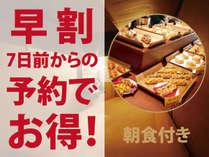 【早割☆7×朝食付】スタンダード価格でVIP部屋へ宿泊!ランクアップ&アキバDEモーニングプラン!