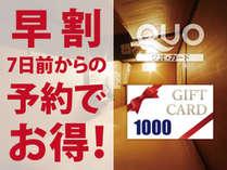 【早割☆7×QUOカード1000円付】スタンダード価格でVIP部屋へ宿泊!ランクアッププラン♪♪