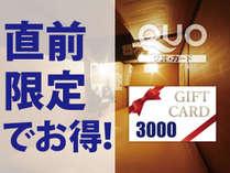 【直前割引×QUOカード3000円付】スタンダード価格でVIP部屋へ宿泊!ランクアッププラン♪♪
