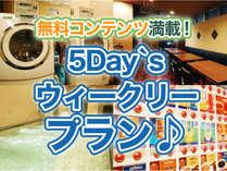 【日~木曜日限定】長期滞在にオススメの5Day'sウィークリープラン!5連泊でお得な価格&サービス♪