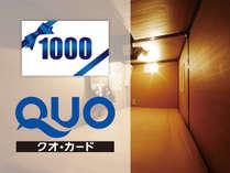 【QUOカード1000円付】最大24時間滞在OK♪お得なロングステイプラン!