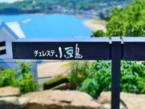 鹿島海水浴場を望む♪