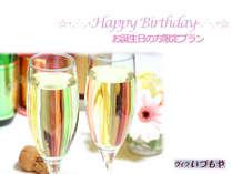 お誕生日はヴィラいづもやでお祝いしませんか?