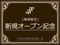 オープン記念プラン☆2021年11月1日グランドオープン!