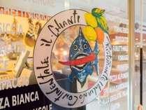 イタリアンレストラン「イル・キャンティ」でございます。