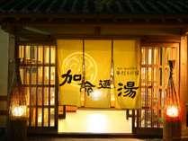 信州湯田中温泉 華灯りの宿 加命の湯