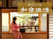 明治時代に造られた、日本庭園