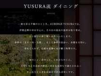 YUSURA「食」へのこだわり