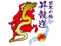 昇龍道プロジェクト推進キャンペーン