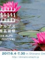 「北アルプス国際芸術祭2017~信濃大町 食とアートの回廊へ」 イメージ