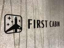 ファーストキャビン(FIRST CABIN)関西空港 (大阪府)