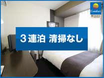 【エコステイ】清掃なしの3泊以上でお得◆<朝食&コーヒー無料>