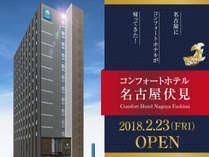 2018年2月23日コンフォートホテル名古屋伏見がオープン