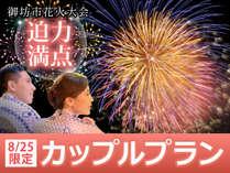 【8/25限定】迫力満点!御坊花火大会★二人で花火を見よう!(朝食付き)
