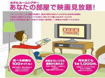 【ルームシアター付】ビジネスプラン