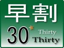 早期予約がお得!!【早割】30日前プラン~