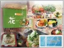 全国のルートイングループで使用できるお食事券1000円