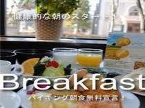 朝食は約30品目のバイキングです。一日の活力にお役立て下さい!