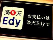 Edyは、コンビニや飲食店など全国約35万箇所の加盟店でご利用いただけます!